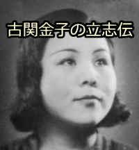こ せき ゆうじ は 留学 した か NHK朝ドラ「エール」古関裕而は留学したのか?