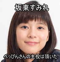 べっぴんさん-坂東すみれ(芳根京子)