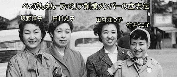 べっぴんさん-ファミリアの創立メンバーの画像