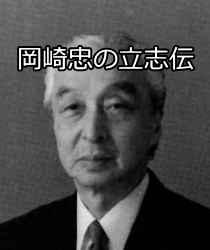 岡崎忠の晩年