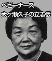 ベビーナースの大ヶ瀬久子