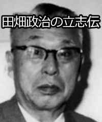 田畑政治の画像
