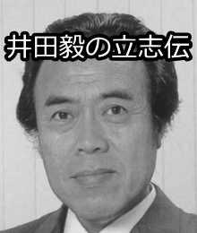 井田毅の画像