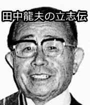田中龍夫の画像