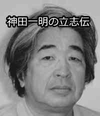 神田一明の画像