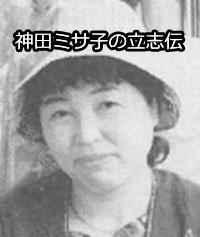 神田ミサ子