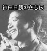 神田日勝の画像