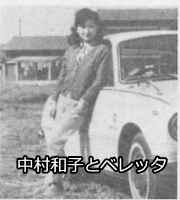 中村和子とベレッタ