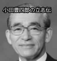 小田豊四郎