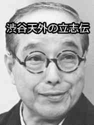 2代目・渋谷天外