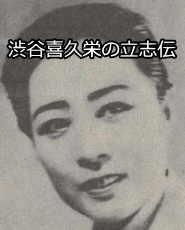 渋谷喜久栄(九重京子)