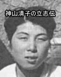 神山清子の画像