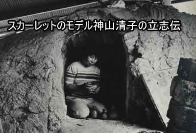 スカーレットのモデル・神山清子の画像