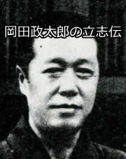 岡田政太郎の画像