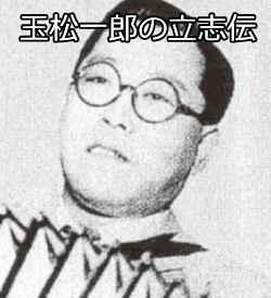 玉松一郎の画像