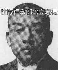 辻阪信次郎の画像
