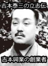 吉本泰三(吉本吉兵衛)の画像